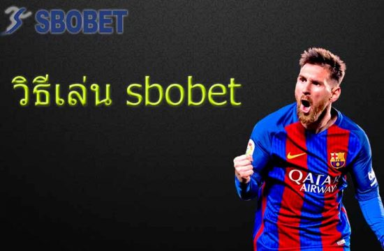 sbobet meesi game step